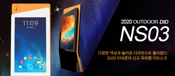 NEW 2018 옥외형DID NS03 출시