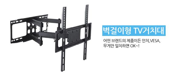 인기/신상품 벽걸이형 TV거치대