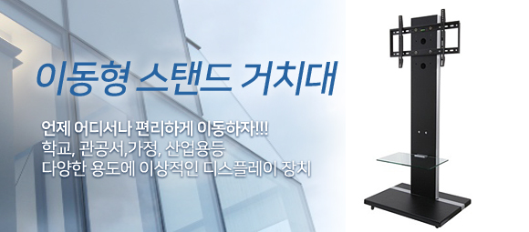 인기/신상품 이동형 스탠드 거치대