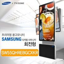 [SW55QHREBGCXKR_회전형] 55인치 삼성 DID 회전형 광고용모니터/ 삼성디지털사이니지 LED패널 키오스크