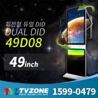 49D08 49인치 회전형 듀얼 DID/키오스크