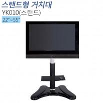 [YK 010 ]무선 리모콘 전동식 스탠드형 티비TV거치대/전동 이동식거치대