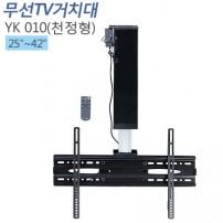 [YK 010] 천정형 티비TV거치대/무선 리모콘 전동식/ YK 010 전동티비거치대 티비죤