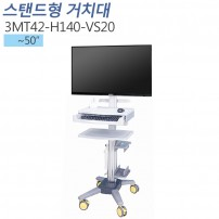 [3MT42-H140-VS20] 이동식 PC/컴퓨터/모니터스탠드거치대