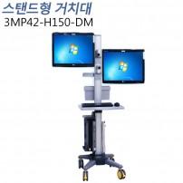 [3MP42-H150-DM] 이동식 PC/컴퓨터/모니터스탠드거치대