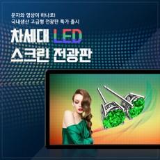 차세대 LED전광판 풀컬러 스크린전광판 SMS-10F,SMS-05F 전화문의1599-0479