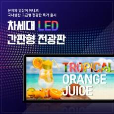 차세대 LED전광판 풀컬러 간판형전광판 SMP-10F, SMP-05F 전화문의1599-0479