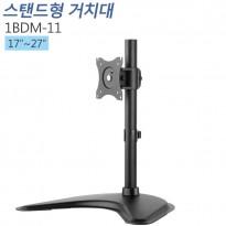 [1BDM-11] 탁상형 모니터 스탠드 거치대/17~27인치
