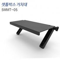 [5MMT-05]  셋톱박스 거치대