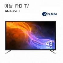 [AN435FJ] 43인치 / FHD 아남 TV