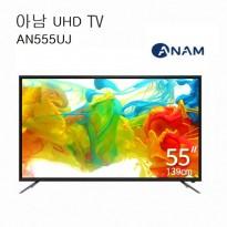 [AN555UJ] 55인치 /UHD 아남 TV