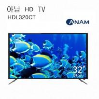 [HDL320CT] 32인치 /HD 아남 TV