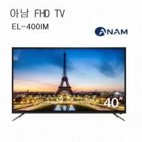 [EL-400IM] 40인치 /FHD 아남 TV