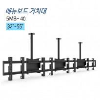 [5MB-40] 메뉴판용 블랙/실버 32~55인치 4대/메뉴보드용/프랜차이즈/모니터링용/광고용/멀티비젼