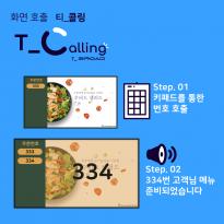 T_콜링 TV 디지털사이니지 키오스크 화면 호출 시스템 및 원격제어 프로그램 포함 안드로이드 셋톱 셋탑 박스