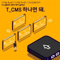T_CMS TV 디지털사이니지 키오스크 원격제어프로그램 포함 안드로이드 셋톱 셋탑 박스
