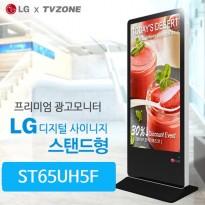 [ST65UH5F_스탠드형]LG ST65UH5F 광고용55인치 스탠드형/밝기500cd/ DID/키오스크/웰컴보드/DID모니터/스탠드DID/터닝스크린