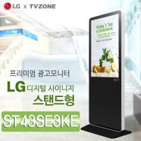 [ST43SE3KE_스탠드형]LG 43SE3KE 광고용43인치 /밝기350cd/스피커내장/키오스크/웰컴보드/DID모니터/스탠드DID