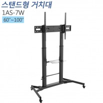 [1AS-7W] 이동형대형TV/전자칠판 스탠드 거치대 반자동 높이조절 60~100인치