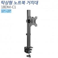 [1BDM-C1] 책상형/데스크암형 모니터 거치대 17~27인치