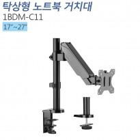 [1BDM-C11] 탁상형 모니터 스탠드 거치대/17~27인치