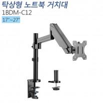 [1BDM-C12] 탁상형 모니터 스탠드 거치대 관절형 17~27인치