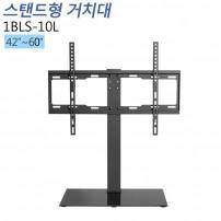 [1BLS-10L]스탠드형거치대/42~60인치 모든TV모니터 호환