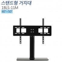 [1BLS-11M]스탠드형 모니터 거치대 40~55인치 모든 TV 모니터 호환