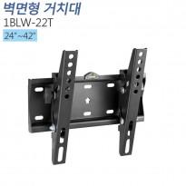 [1BLW-22T] 벽걸이형 모니터 거치대 각도형 24~42인치