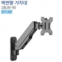 [1BLW-90] 가스조절형 벽걸이 거치대 소형모니터 전용