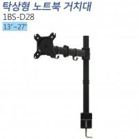 [1BS-D28] 탁상형 암거치대/13~27인치/관절 각도조절가능/높이조절가능