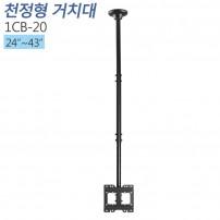 [1CB-20] 천정형거치대_24~43인치/상하각도조절/천정높이1550mm 까지 가능