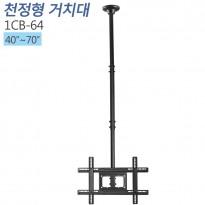 [1CB-64] 천정형거치대_40~70인치/상하좌우 각도조절/천정높이1550mm 까지 가능