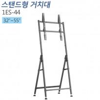 [1ES-44]이젤형 광고판 스탠드 거치대/32~55인치 적용