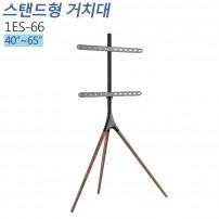 [1ES-66] 40~65인치/이젤형 TV 거치대/모니터 거치대