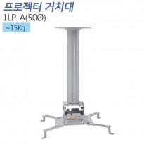 [1LP-A(50Ø)] 천장형 프로젝트 거치대