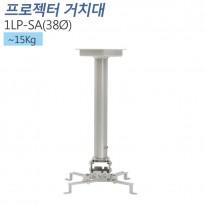 [1LP-SA(38Ø)] 천장형 프로젝트 거치대