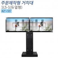 [1LS-1DUAL]주문제작 가로 2단형 모니터 거치대/전시장 회의실 매장 디스플레이