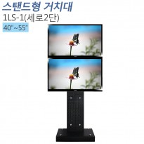 [1LS-1(세로2단형)]세로 2단형 모니터 거치대/전시장 회의실 매장 디스플레이