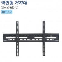 [1MB-60-2] 상하 각도조절 메뉴보드 브라켓/벽걸이형 모니터 거치대 40~65인치