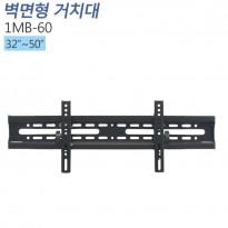 [1MB-60] 상하 각도조절 메뉴보드 브라켓/벽걸이형 모니터 거치대 32~50인치
