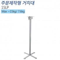 [1SLP]주문제작형 천장형 거치대 프로젝트 브라켓 ~15kg