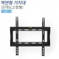 [1STB1] 벽걸이형 모니터 거치대 고정형 32~55인치