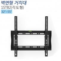 [1STB2] 벽걸이형 모니터 거치대 각도형 32~55인치