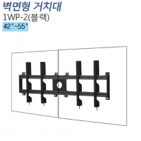 [1WP-2 블랙]42~55인치/벽걸이 프로파일 가로2단 멀티브라켓/TV거치대