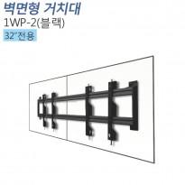 [1WP-2 블랙]32인치/벽걸이 프로파일 가로2단 멀티브라켓/TV거치대