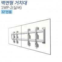 [1WP-2 실버]32인치/벽걸이 프로파일 2단 멀티브라켓/TV거치대