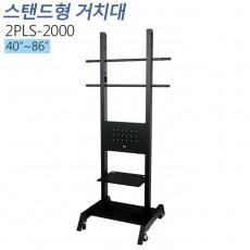 [2PLS-2000] LCD STAND, TV거치대 PDP스탠드, 티비다이 40~86인치 적용