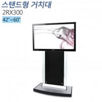 [2RX300]PDP&LCD 브라켓걸이형 42~60인치 두랄루민 홈시어터 TV장식장
