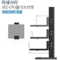 [3EZ-CPU홀더브라켓]CPU홀더/CPU브라켓/ MSC,MTC전용 CPU 브라켓